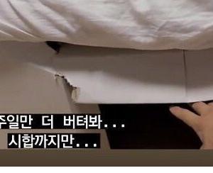 """五輪選手村 韓国ウエイトリフティング選手、""""壊れた"""" ダンボールベッドの動画をSNSに投稿 ・・・韓国選手の重さには耐えられなかった模様w"""