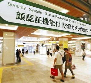 パヨク発狂? JR東日本、駅構内のカメラで犯罪者を自動追跡していたことが判明 …お天道様の代わりに見てるんだぞ