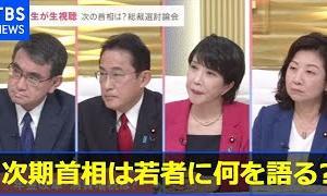【悲報】河野太郎さん、野田聖子に思いっきり論破されてしまう…野田「大学の教授みたいなレクはいらない」