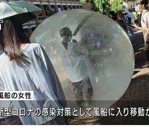 これが中国のバブル方式w 女性が巨大風船に入ったまま移動、PCR検査場に並ぶ