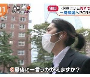 """小室圭さん、ロン毛姿に激変。長髪を後ろに結ぶ""""侍スタイル"""" 記者ガン無視でポケットに手"""