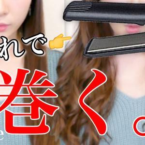 ストレートアイロンで巻き髪にする方法!