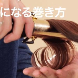 【髪の巻き方】コテでできる、小顔になるトレンドの巻き方【こなれヘアスタイル】