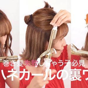 【巻き髪失敗しちゃう子必見】コテで作る外ハネカールの簡単裏ワザ*ブロッキングのやり方*巻き方