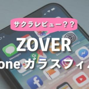 ZOVERのiPhone 11 全面保護ガラスフィルムを使ってみたレビュー 口コミと評価は?