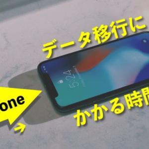 iPhone クイックスタートの直接データ移行にかかる時間は?90GBで50分