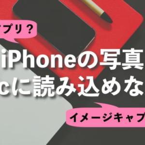 iPhoneの写真がMacに読み込めない!イメージキャプチャはエラーが出るので写真アプリで取り込み