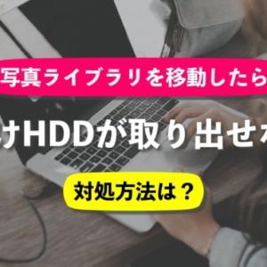 Macの写真ライブラリを移動させた外付けHDDが取り出せなくなったときの対処法