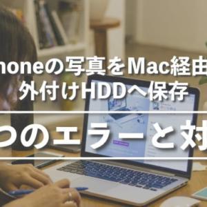 iPhoneの写真をMac経由で外付けHDDへ保存した時に出た3つのエラーと対処法まとめ