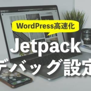 トップページの表示速度が遅い!Jetpackのデバッグから設定変更で高速化