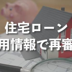 【住宅ローン】信用情報にAマークでも審査に通った話と2つのポイント