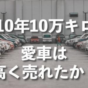 10年落ち10万キロの愛車を売ったら買取価格が20万円まで上がった話