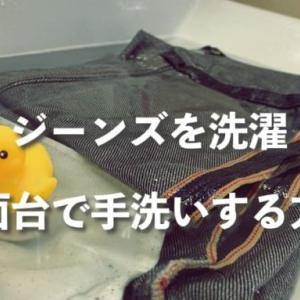 ジーンスを手洗いで洗濯する方法〜洗面台編〜【APCデニムで実践】