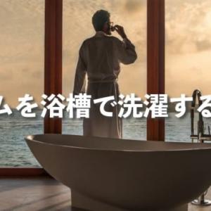 デニムを手洗いで洗濯する方法〜お風呂の浴槽編〜【APCジーンズで実践】