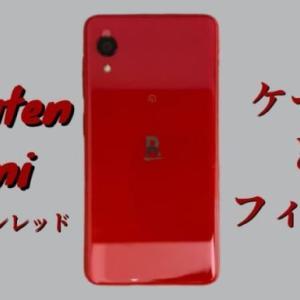 Rakuten Miniの保護フィルムとケースをレビュー【クリムゾンレッド】