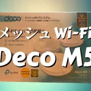 Deco M5 ブリッジモードのメッシュWi-Fiで自宅のネットが超快適!設定と使い方をレビュー