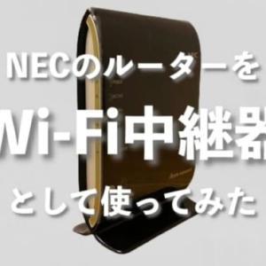 コミュファ光で自宅の2階にWi-Fiが届かないのでNECのルーターを中継器として使ってみた
