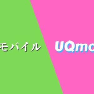 LINEモバイルからUQモバイルに乗り換えたたった1つのワケ