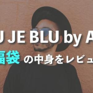 BLU JE BLU by ARKの福袋の中身をレビュー