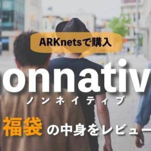 nonnative(ノンネイティブ)の福袋 気になる中身を公開レビュー
