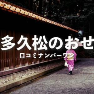 口コミ人気第1位で毎年完売!博多久松のおせち料理をご紹介