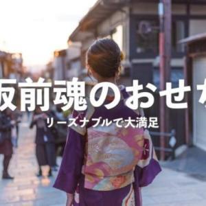 板前魂のおせちは1万円以下でコスパ良し!品数選べるマイおせちも人気