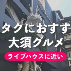 オタクにおすすめの大須グルメ 厳選8選【ライブハウスから近い】