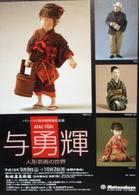 リブログ「与勇輝人形芸術の世界」