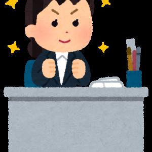 新しい仕事の習得でレベルアップ!【日々成長】