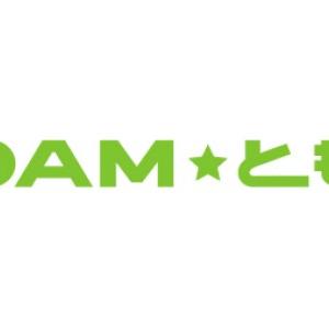 そもそもDAMともとは?  カラオケDAMともの使い方