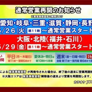 愛知県のカラオケBOX営業再開状況