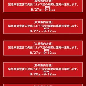 9月3日時点 愛知県内のカラオケBOX 営業状況