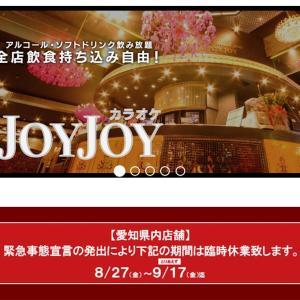 9月13日時点 愛知県内のカラオケBOX 営業状況