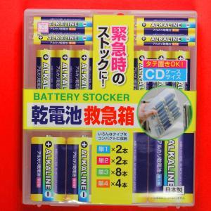 DAISOの電池ケース 電池の救急箱の特徴と使用感について