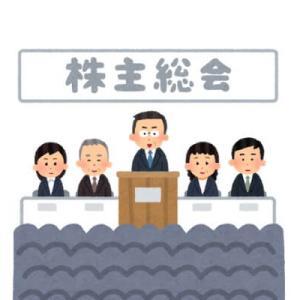 セミリタイアと株主総会