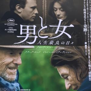 『男と女 人生最良の日々』奇跡の映画