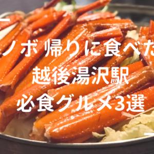 【越後湯沢・グルメ】スノボ帰りに食べたい! カニすき鍋・ラーメン・そば