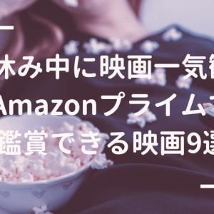 【Amazonプライム】中高生に観て欲しい! 学生時代に観るとテンション上がる映画9選