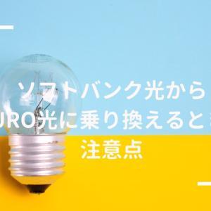 【光回線】ソフトバンク光からNURO光への乗り換えで注意すること