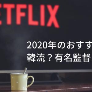 【おうち時間】2020年に絶対観たい! Netflixオリジナルドラマ・映画