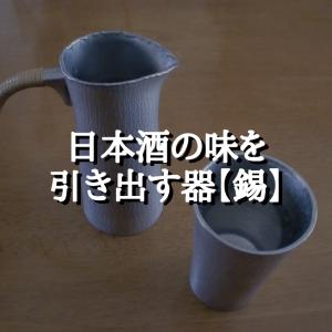 日本酒の味を引き出す酒器【錫】