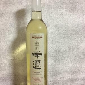 シロップの様な甘味 有機純米酒南遷(なんせん)|美吉野酒造