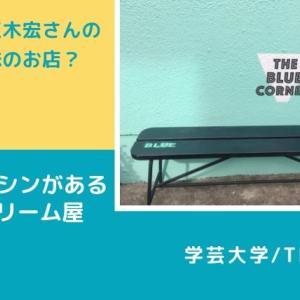 玉木宏さんが支援?学芸大学のソフトクリーム屋「Blue Corner」