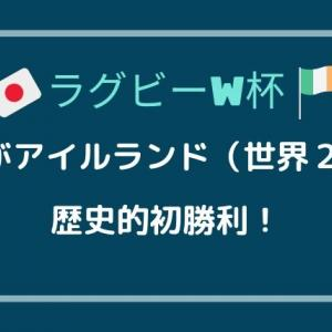 ラグビー日本代表がアイルランド(世界ランク2位)に歴史的初勝利!