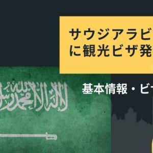 サウジアラビアが観光ビザ解禁!基本情報とビザの取り方まとめ