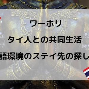 【タイ人】英語環境を求めたらタイ人と同居することに①〜クレイグスリスト(craigslist)の使い方