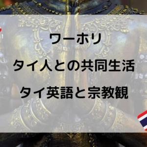 【タイ人】英語環境を求めたらタイ人と同居することに②〜タイ英語と宗教観