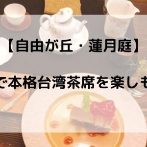【自由が丘・蓮月庭】都内で台湾席茶〜コロナが終息したらまた行きたいな