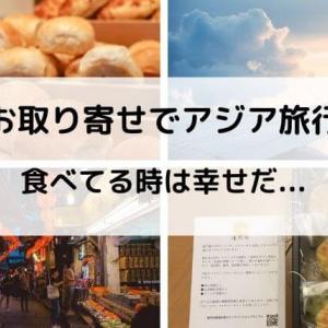 お取り寄せでアジア旅行気分!自粛飽きてきたけど食べてる時は幸せ…