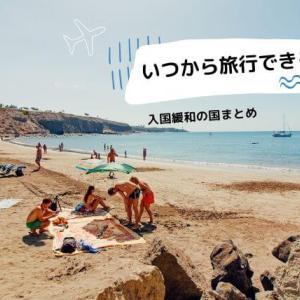 【日本→海外】どうなる世界の入国緩和!?世界の動きまとめ〜いつから旅行しますか?